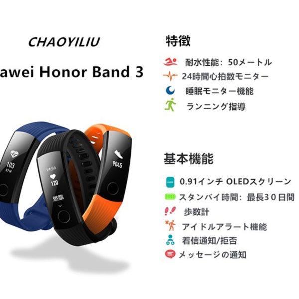 HUAWEI Honor Band 3 スマートウォッチ  (ブラック、オレンジ、ブルー)